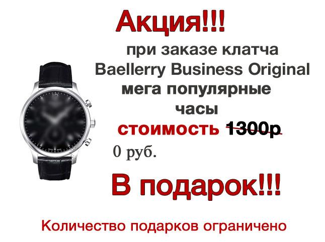 Купи Baellerry Business и получи часы в подарок